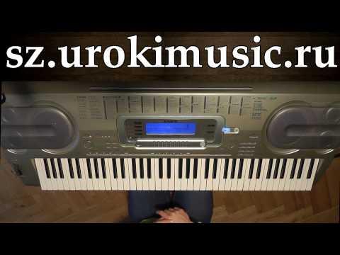 Видеоуроки игры на синтезаторе - видео
