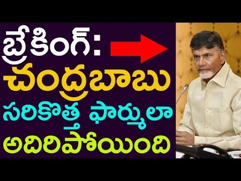 Breaking ! Chandrababu New Strategy Is Amazing !! || Taja30