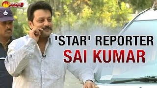 Actor Sai Kumar interviews Telangana Police - Sakshi Star Reporter