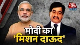 Narendra Modi's secret plan to nab 'India's most Wanted'
