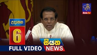 Siyatha News 06.00 AM | 11 - 12 - 2018