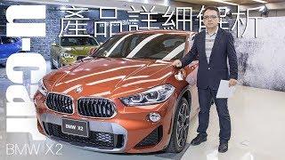 【第一印象】BMW X2 新級距休旅 Bob現場解析(中文字幕、非直播) | U-CAR 現場報導(規格售價、外觀內裝與乘用空間介紹)