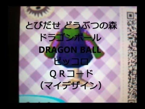 とびだせ どうぶつの森 ドラゴンボール ピッコロ DRAGON BALL QRコード