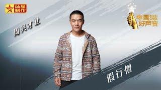 【纯享版】周兴才让《假行僧》好声音20180921第十期 Sing!China官方HD