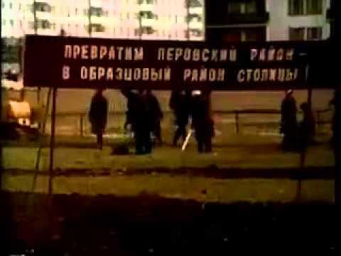 Киножурнал Москва 1979 №40 Перовский район столицы