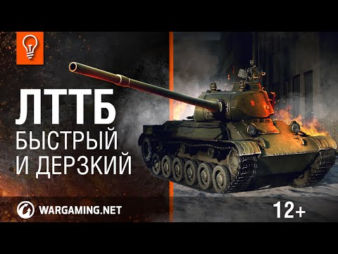 ЛТТБ - быстрый и дерзкий. Гайд-парк. [World Of Tanks]
