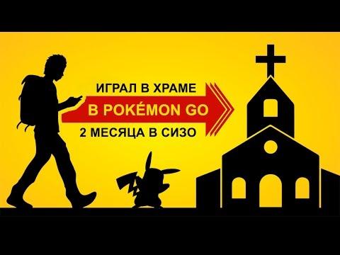Уголовная статья за игру в покемонов в храме? Соколовский присел в СИЗО.