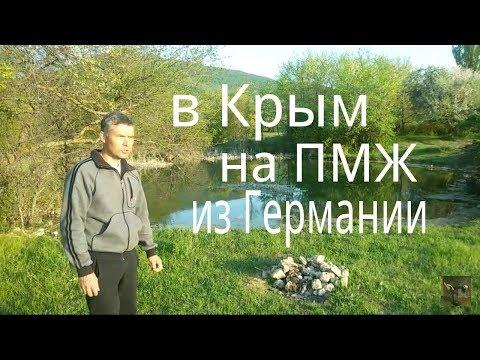 Крым Почему немцы переезжают в Крым на ПМЖ Меркель привет