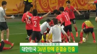 U20 월드컵 한국 세네갈 하이라이트 영상 worldcup republic of korea vs senega highlight