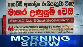 Siyatha Morning Show | 25.09.2020 | @Siyatha TV