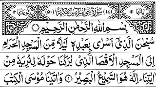 SurahBani Israel [Al-Isra] Full    By Sheikh Shuraim With Arabic Text(HD) سورة بنى اسرائيل 