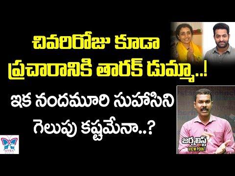 చివరిరోజు కూడా తారక్ డుమ్మా ఇక సుహాసిని గెలుపు కష్టమేనా.? Journalist Viewpoint on Nandamuri Suhasini