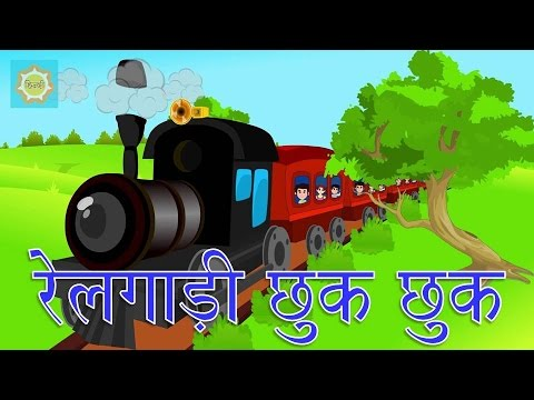 Rail Gadi Chuk Chuk  | रेल गाड़ी छुक छुक | Kids Poem in Hindi Rhymes Collection thumbnail