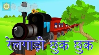 Rail Gadi Chuk Chuk  | रेल गाड़ी छुक छुक | Kids Poem in Hindi Rhymes Collection
