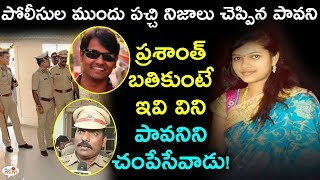 New Twists in Prashanth Pavani Case | Prashanth Wife Pavani Sensational Statements At Police Station