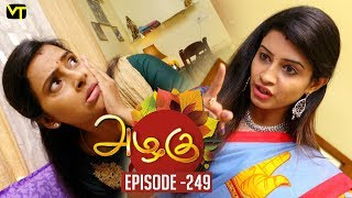 Azhagu - Tamil Serial | அழகு | Episode 249 | Sun TV Serials | 12 Sep  2018 | Revathy | Vision Time