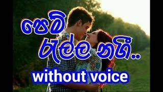 Pem Rella Nagi Karaoke (without voice) පෙම් රැල්ල නගී..