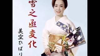 美空ひばり Hibari Misora Edo No Yamitarou Yukinojou Henge 江戸の闇太郎 雪之丞变化
