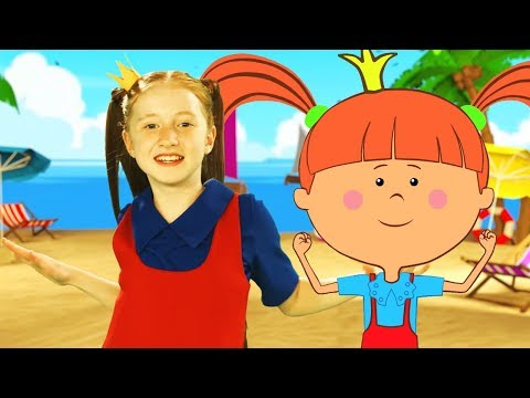 Утренняя зарядка с Царевной! - Пляж - Песенки для детей - Жила-была Царевна