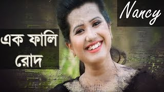 Download Ek fali rod | এক ফালি রোদ | Nancy | Lyrical video | Bangla new song 2017 3Gp Mp4