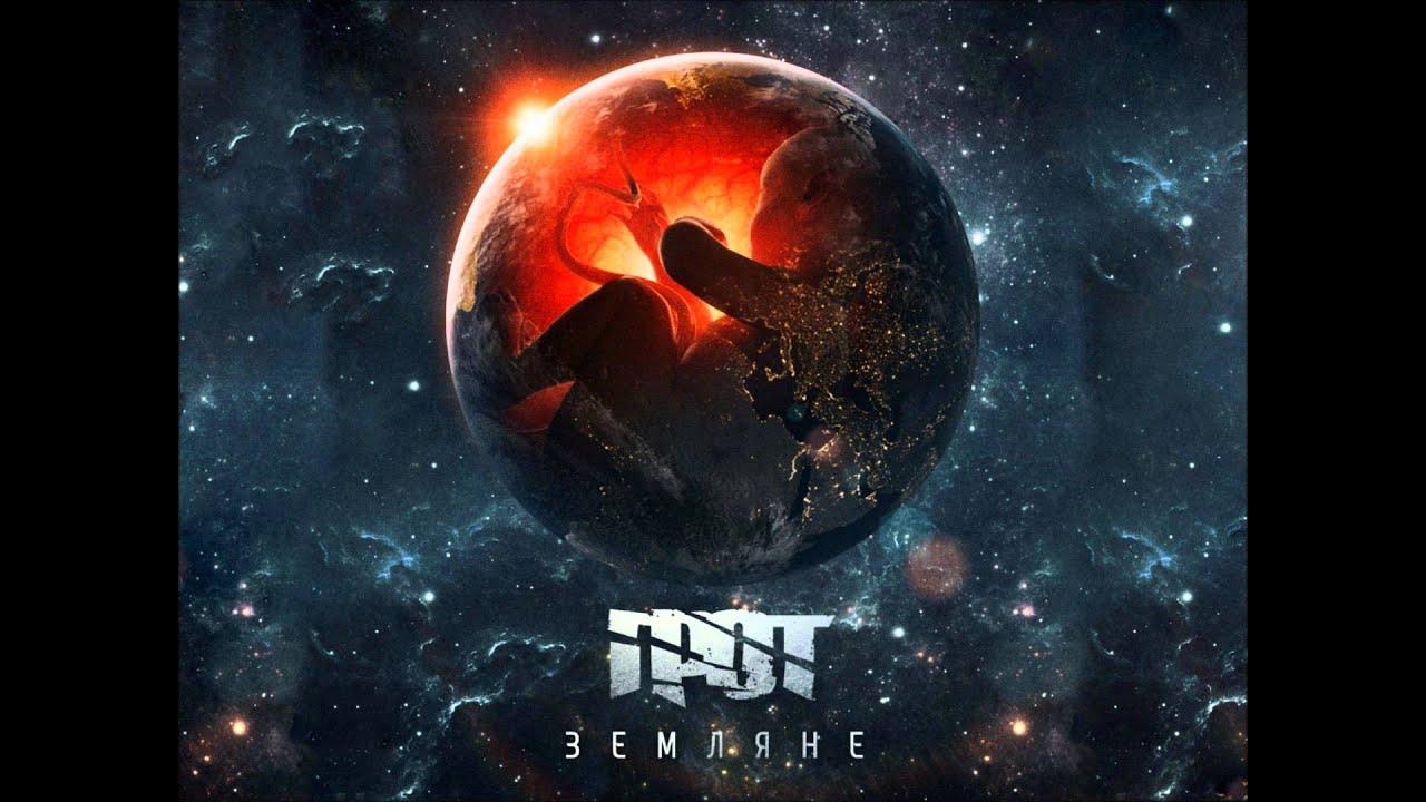 Новый альбом группы грот 2018