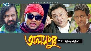 Aloshpur   Episode 286-290   Chanchal Chowdhury   Bidya Sinha Mim   A Kha Ma Hasan