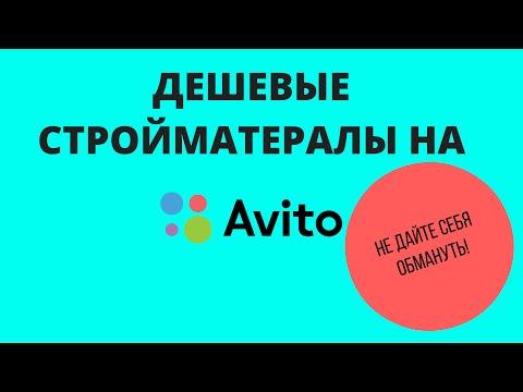 Бизнес Лайф 5. Дешевые стройматериалы и разводы на Авито. Правда о бизнесе.