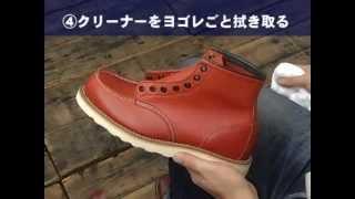 靴のお手入れ方法/ブーツ ABCマート