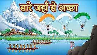 Sare Jahan Se Acha | Hindi DeshBhakthi Geet | 15 Aug | Patriotic Songs by JingleToons