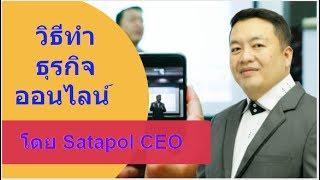 วิธีทำธุรกิจออนไลน์ โดย Satapol CEO ตอนที่ 1