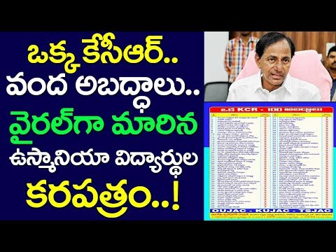 OU Students Pomplet On CM KCR | Telangana Election | KTR| KU