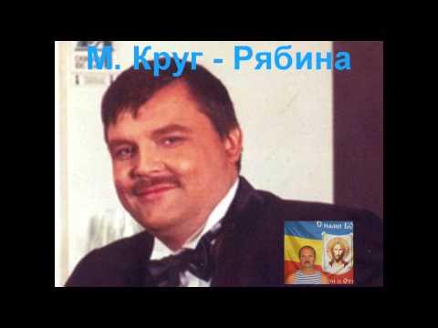 М. Круг - Рябина