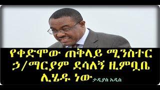 Ethiopia : የቀድሞው ጠቅላይ ሚኒስትር ኃይለ ማርያም ደሳለኝ ወደ ዚምቧቤ ሊያቀኑ ነው