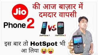 Jio phone 2 returns , jio phone 2 vs jio phone 1