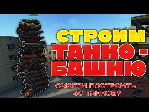 ТАНКИ ОНЛАЙН l ТАНКОБАШНЯ l ПОСТРОИЛИ БАШНЮ ИЗ ТАНКОВ!