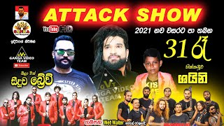 31st Night ATTACK SHOW  FB Live Show  @ Wet Water - Gampaha 2020