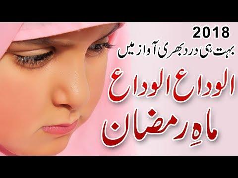 Alvida Alvida Mahe Ramzan By Syed Naveed Qadri Turabi 2017