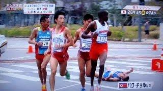 2014 アジア大会 韓国 仁川 男子マラソン 転倒。