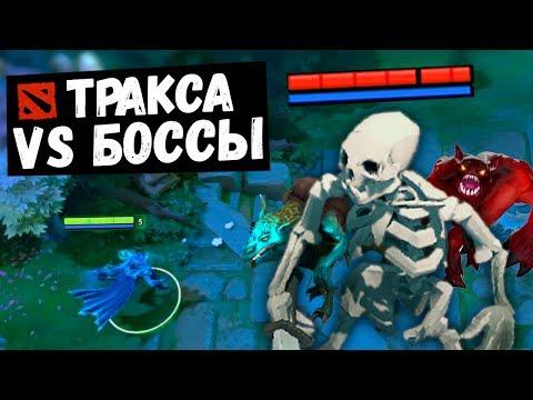 ТРАКСА ПРОТИВ ОРДЫ! - ВЫЖИВАНИЕ В СОЛО, DOTA 2 HORDE MODE
