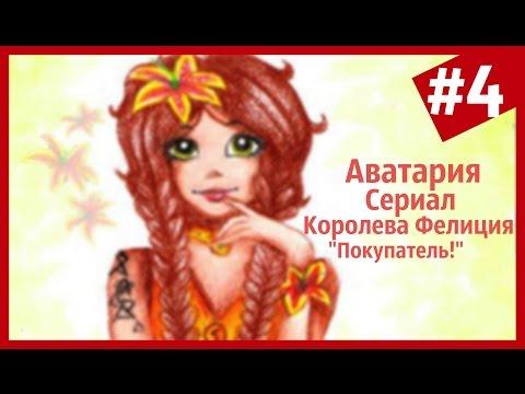 Аватария  «Королева Фелиция»  4 серия «Покупатель!»