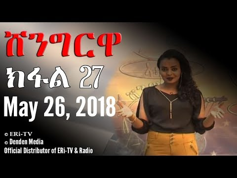 ERi-TV, #Eritrea: Shingrwa/ሸንግርዋ Part XXVII (27) (ዞባ ማእከል) - May 26, 2018
