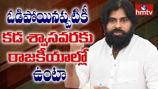 Janasena Chief Pawan Kalyan Speaks to Media | AP Poll Results 2019 | hmtv