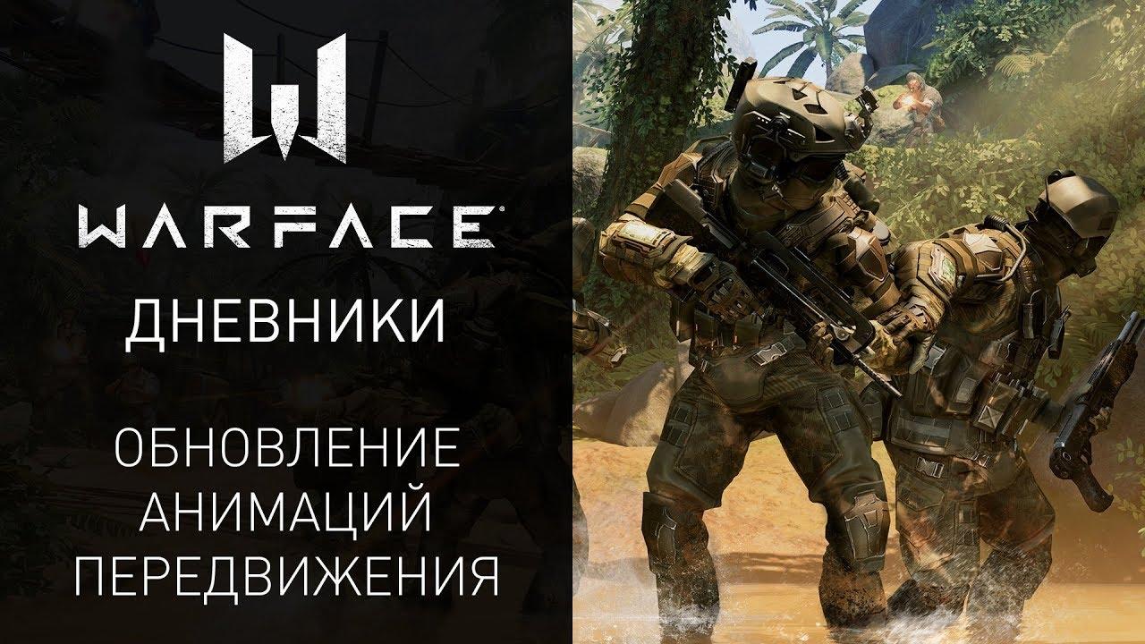 Видеодневники Warface: обновление анимаций передвижения