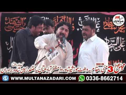 Zakir Syed Mushtaq Hussain Shah I Majlis 27 Shaban 2019 I Shair Shah Pull Muzaffarabad Multan