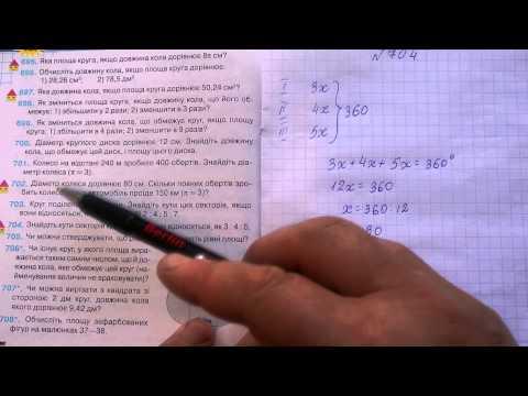 Гдз по математики 6 клас тарасенко 2014