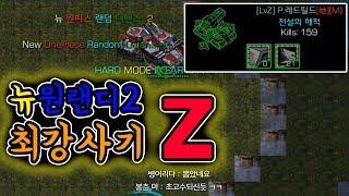 스타 유즈맵 [뉴원랜디2 하드에서 개사기 Z를 뽑는다고???  최신820버전!] 스타크래프트 리마스터