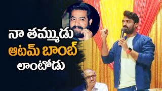 nandamuri Kalyanram Speech about jr ntr | kalyan ram about jr ntr |