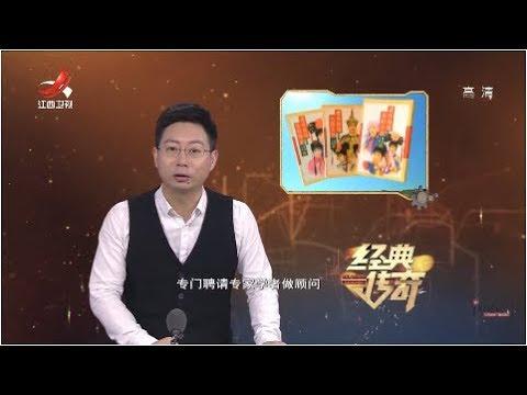 中國-經典傳奇-20181226-探秘:《還珠格格》背後的故事