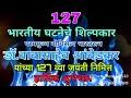 Rd Boys Nanded bhimjaynti127