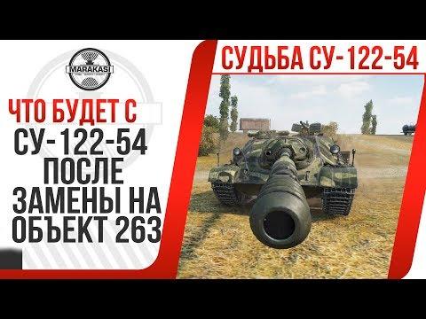 ЧТО БУДЕТ С СУ-122-54 ПОСЛЕ ЗАМЕНЫ НА ОБ 263, НЕ ПРОДАВАЙ ПТ. СТАНЕТ ПРЕМИУМ ТАНКОМ? World of Tanks